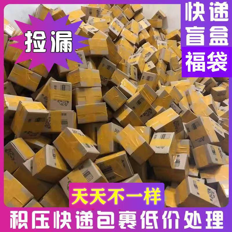 拍1发4个包裹】1元玩具盲盒文具古玩盲盒手办福袋1件代发随机礼品