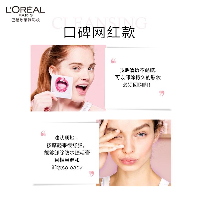 欧莱雅花萃净透卸妆油脸部舒缓温和深层清洁女肌肤三合一卸妆水