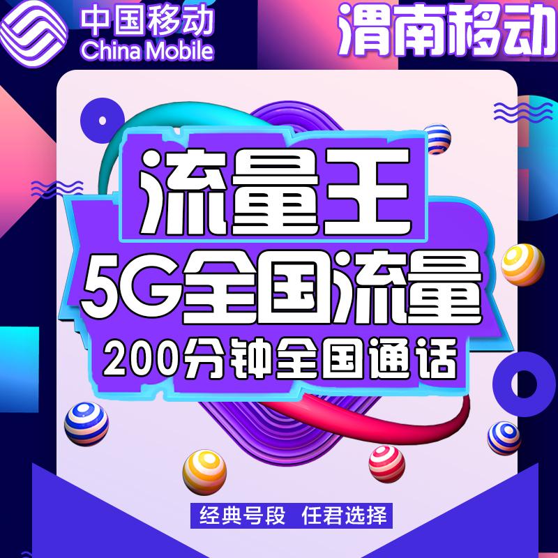 渭南移动58元流量卡手机上网日租大王卡吉祥号全国通用靓号学生卡