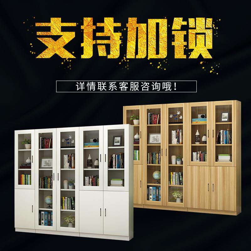 现代简约 实木质文件储物柜资料档案柜办公室书柜书架带锁玻璃柜