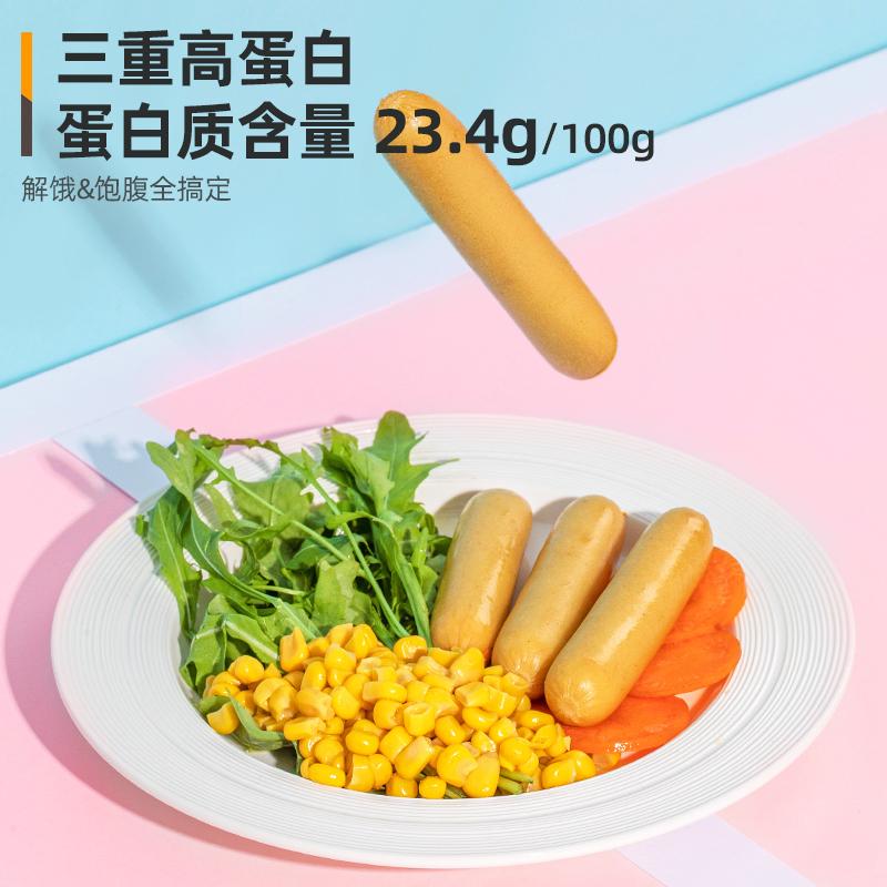 12根肌肉小王子鸡胸肉肠健身即食鸡肉肠无淀粉低脂卡零食解馋代餐