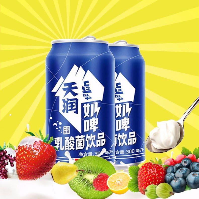 天润奶啤酸奶含乳酸菌佳丽新疆牛奶饮料300ml*12罐整箱装发货包邮高清大图