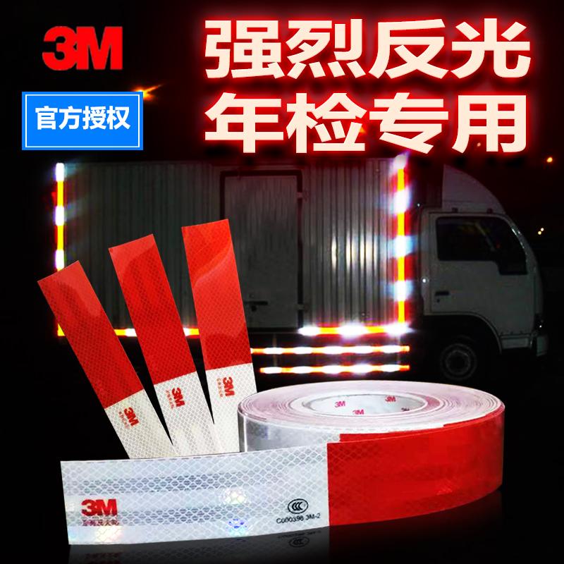 正品3M反光贴条车身警示标识货车年检专用大卡车交通夜光