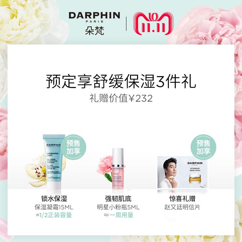 迪梵玫瑰芳香揉按潔面 40ml 朵梵卸妝膏 DARPHIN 預售 11 雙