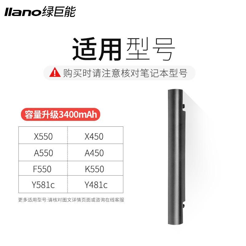 绿巨能华硕笔记本电池x550v A41-X550a X450V/C Y481c Y581c a450c F450V/C F550VC FX50JX k550J W40C电脑