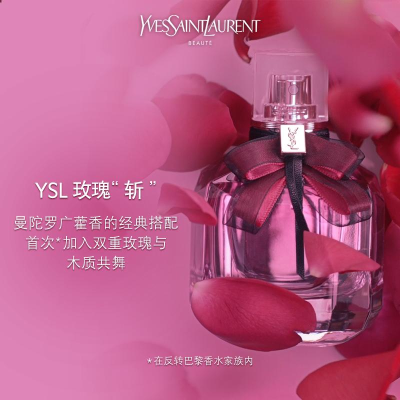 YSL圣罗兰反转花耀香水,持久甜蜜浪漫花溢,送女朋友生日礼物