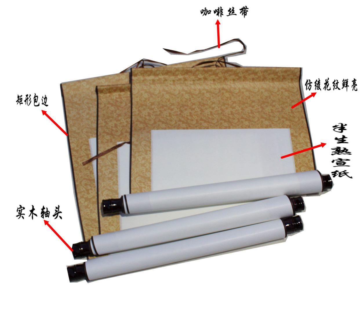 空白画轴仿绫纸卷轴宣纸立轴横幅书法国画半生熟竖轴挂轴横挂