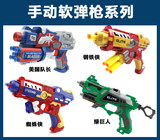 Children's EVA sponge foam suction cup bullets soft bullet gun loaded manually boy toy 3-4-5-6-7 years old