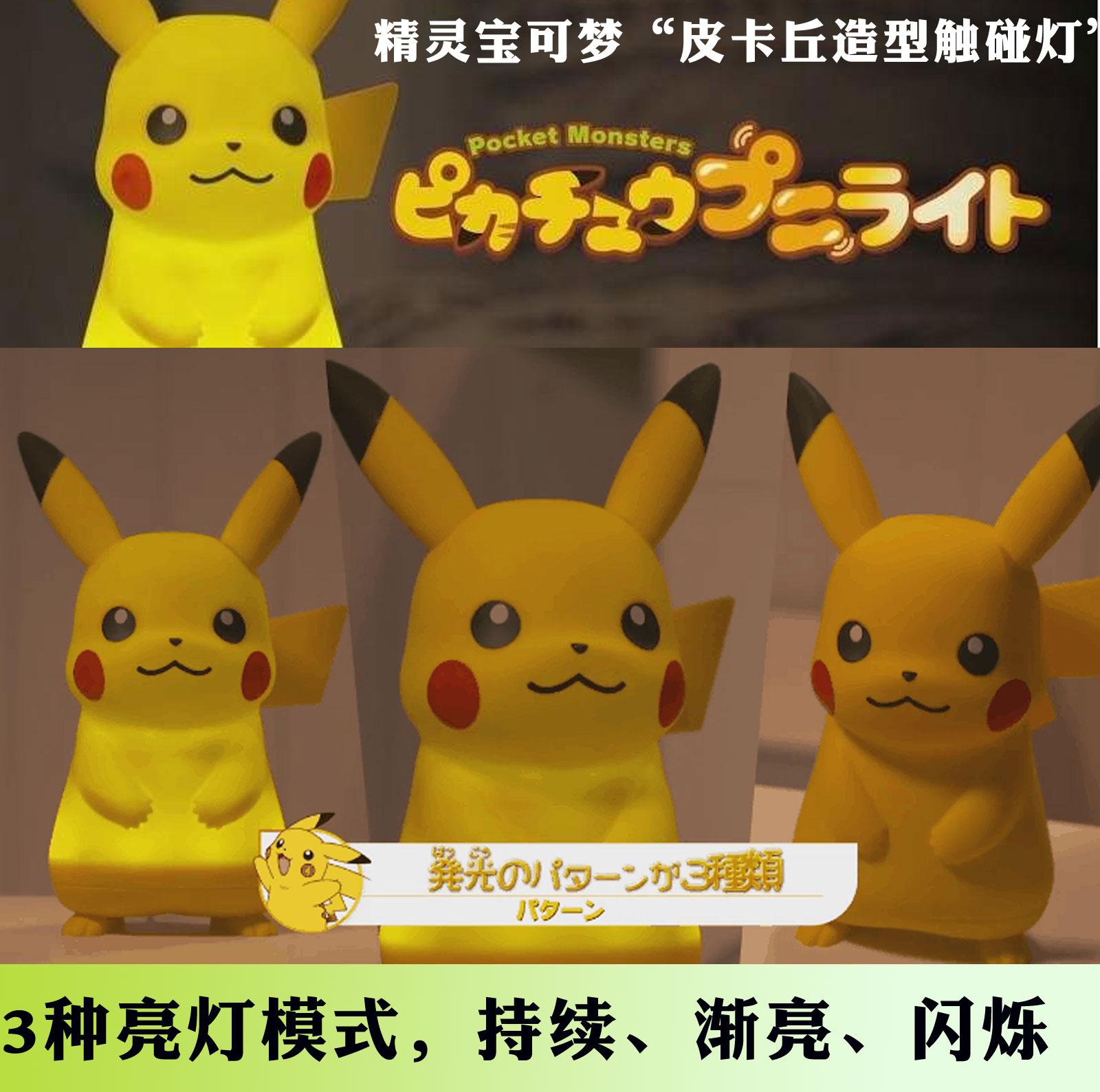 代购 皮卡丘小夜灯触碰智能声控跳舞台灯卡通创意摆件 pokemon 现货