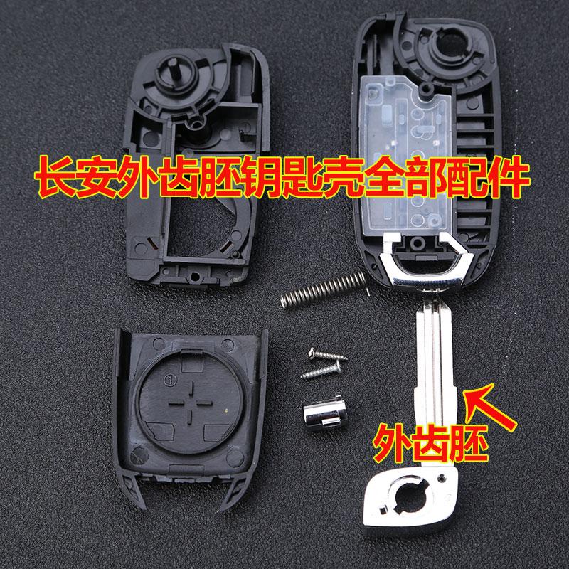 折叠壳欧尚遥控器壳逸动 v3 原车钥匙替换外壳新悦翔 cs35 适用于长安