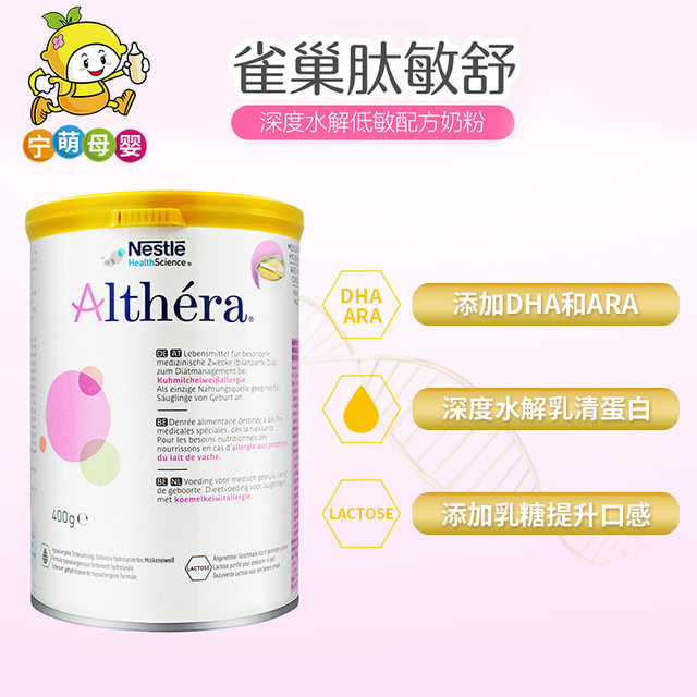 Ningmeng Mother and Infant Nestlé Althera Peptide Minshu Deeply Hydrolyzed Lactose Milk Powder 400g