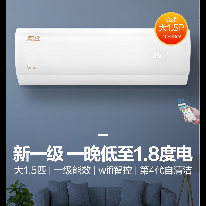 智能更节能 35ZHA1 新一级萝效变频壁挂机家用酷金 p 匹 1.5 空调大 美