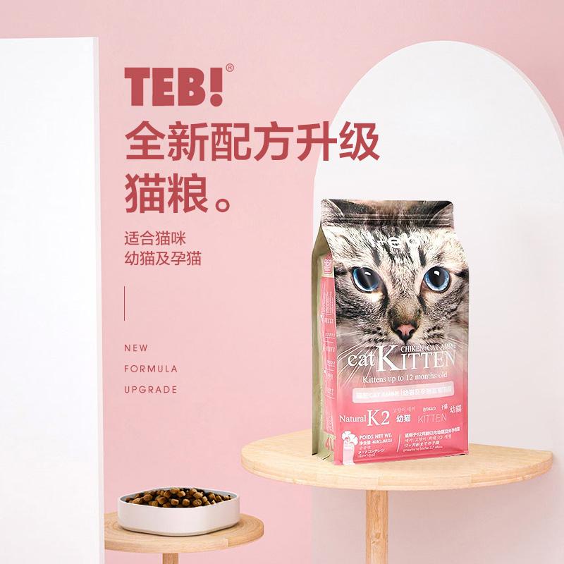 新品司马光汤恩贝K2进口原料幼孕猫高能4磅低敏配方发育生长猫粮优惠券