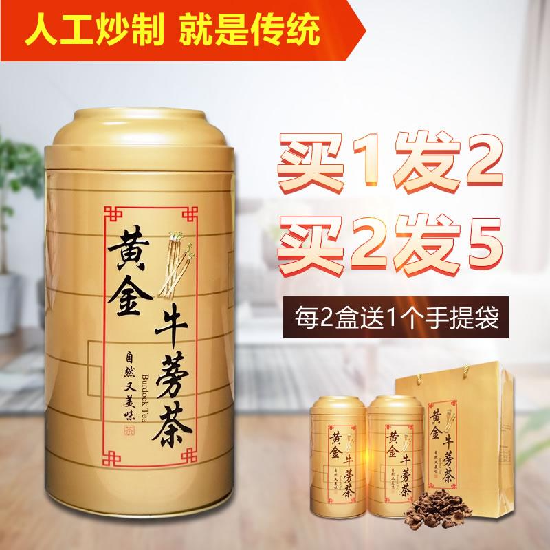 黄金牛蒡茶正品包邮非野生特级牛榜根片牛棒茶罐装礼盒苍山 1 送 1 买