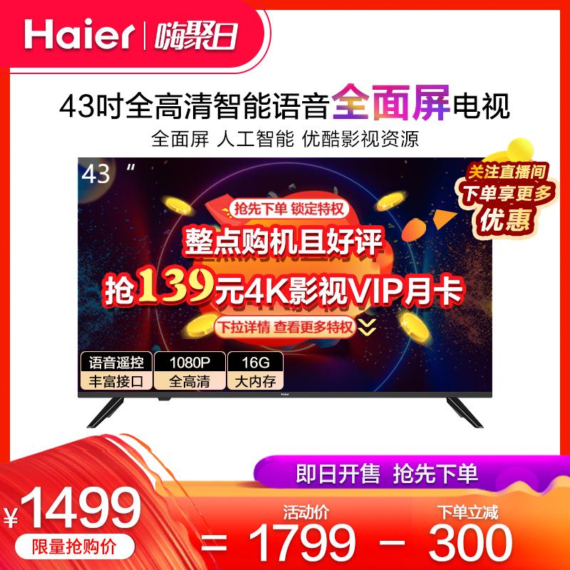 Haier/海尔 LE43C61 43英寸高清液晶全面屏智能网络语音平板电视