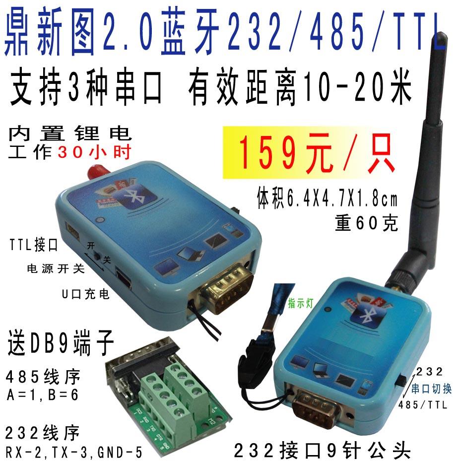 三菱臺達PLC無線串列埠232藍芽串列埠藍芽 西門子s7200 PLC無線資料線