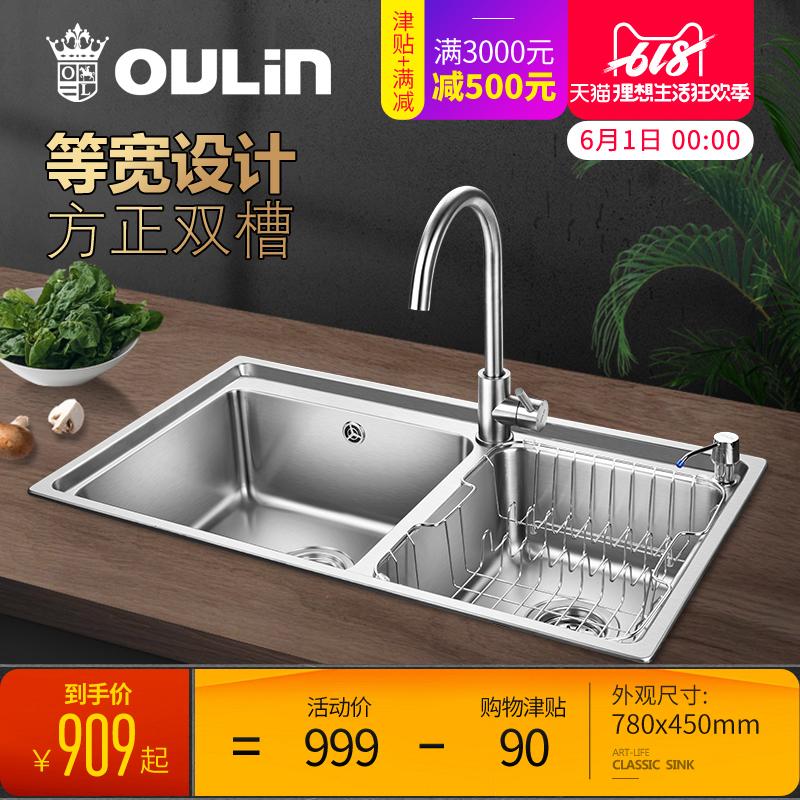 水盆加深加厚水池洗碗池 不锈钢洗菜盆 304 厨房水槽双槽套餐 欧琳