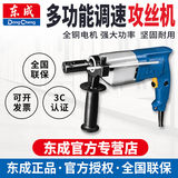 Dongcheng electric tool tapping machine J1S-FF-10/02-10 portable tapping machine handheld tapping machine