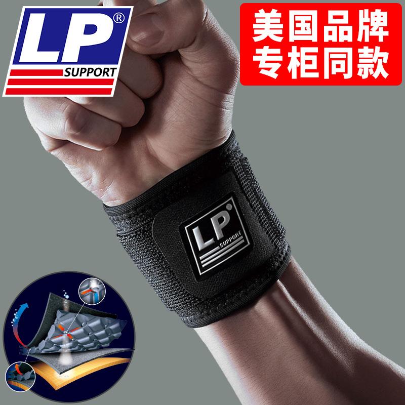 美國LP753CA護腕男運動扭傷籃球健身臥推專業女腱鞘手腕固定護具