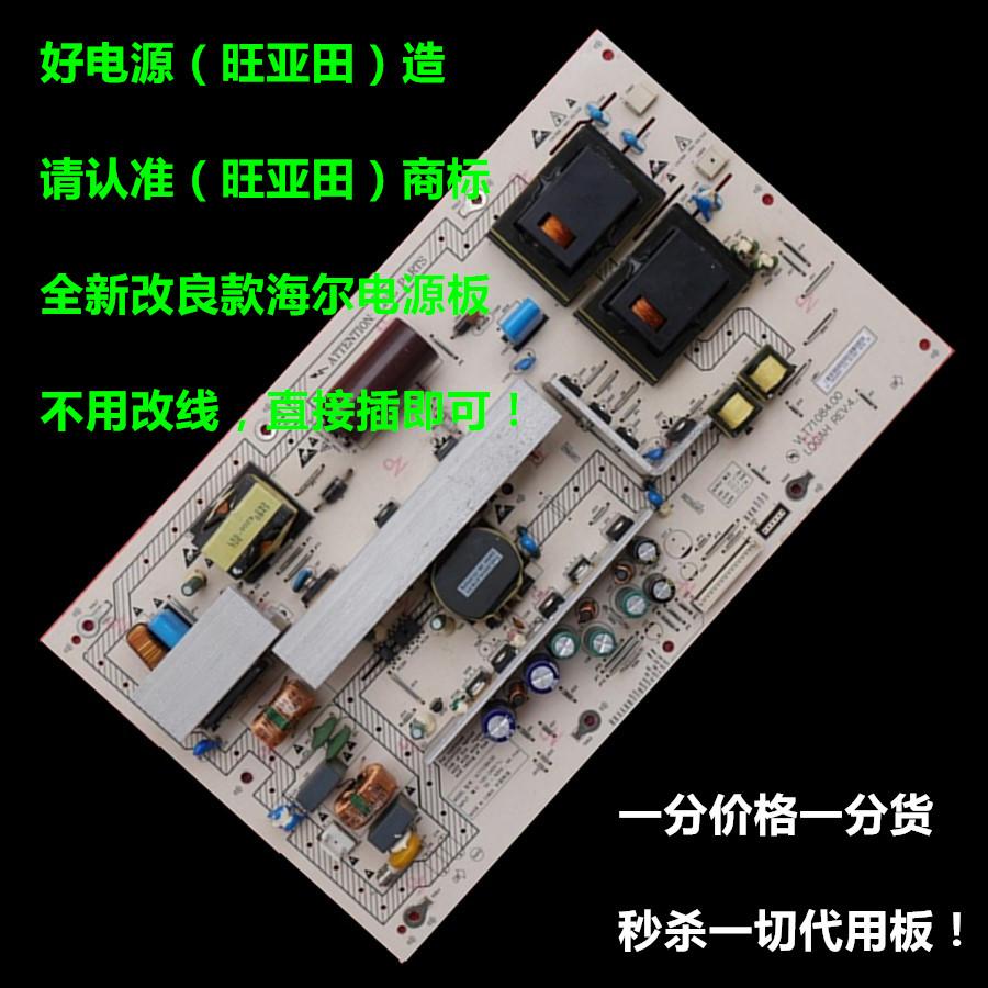 100%全新海爾L42R3 電源板VLT71084.00 LOGAH REV: 4 測試好發貨
