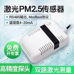 激光PM2.5传感器模块PM10传感器485MODBUS粉尘传感器温湿度4-20mA