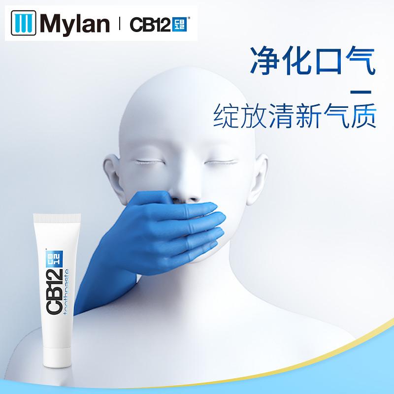 欧洲进口CB12美白去口臭健齿牙膏 去除牙齿色斑御防口腔异味100ml