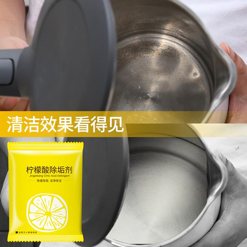 20包柠檬酸除垢剂食品级电水壶除水垢清除茶垢清洁去茶渍洗杯子