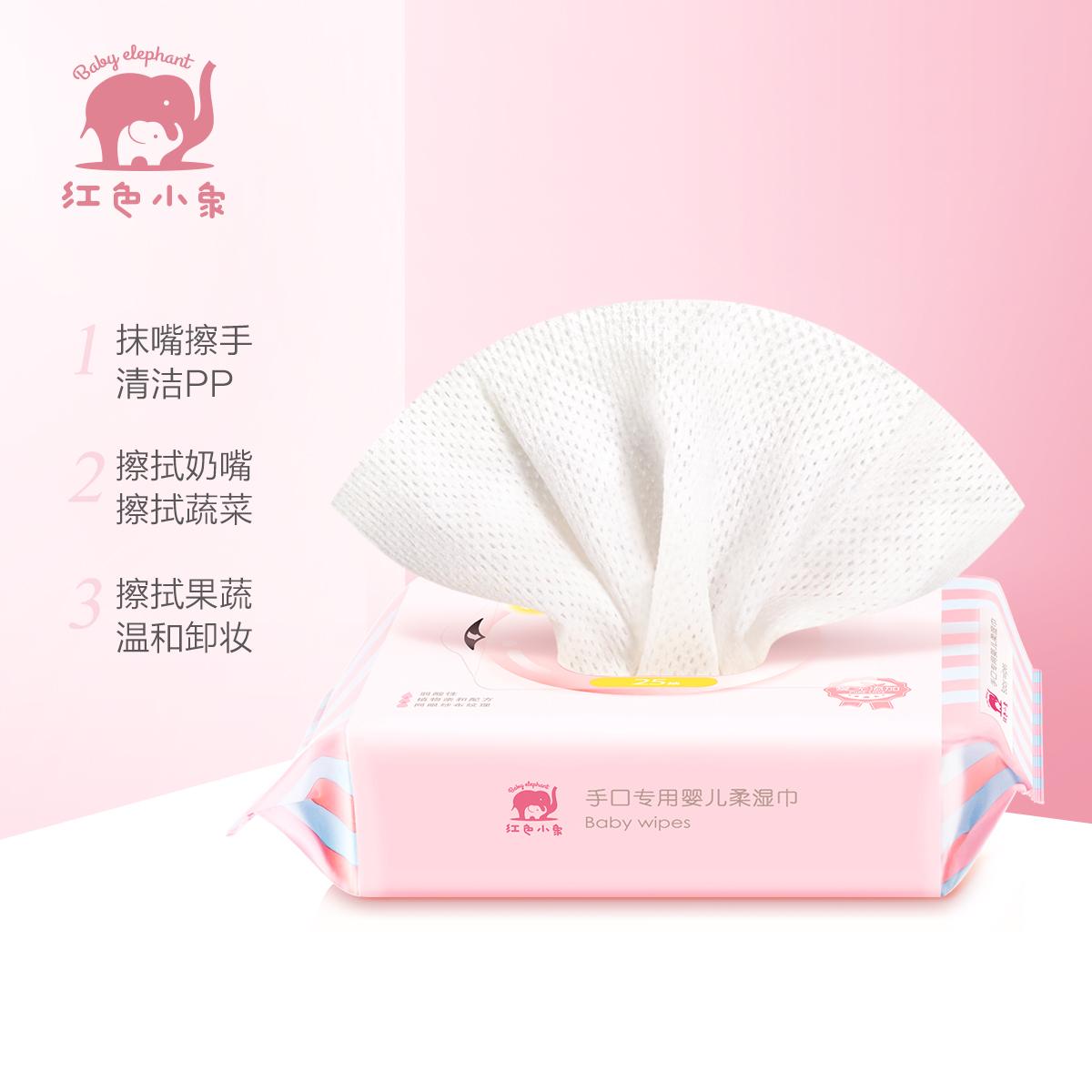 红色小象婴儿柔湿巾宝宝手口专用纸巾棉柔巾小包随身包装便携正品 No.1