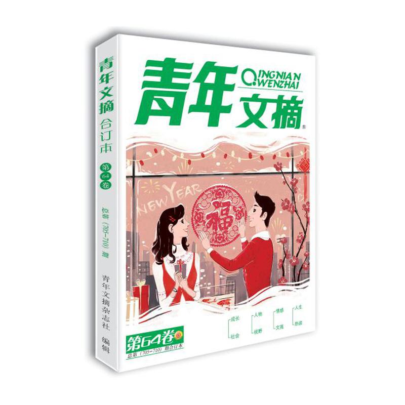 《青年文摘》2020年冬季卷 合订本(64卷)+《北京文学》1本1