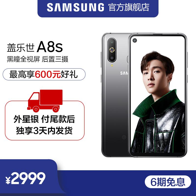 元好礼 600 预定享 黑瞳全视屏 手机 4G 新品 G8870 SM A8s Galaxy 三星 Samsung 天猫预售