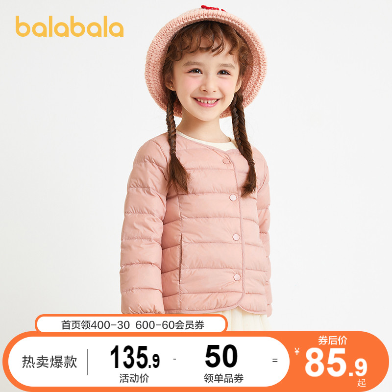 巴拉巴拉 女小童轻薄羽绒服外套 3色 90~130cm