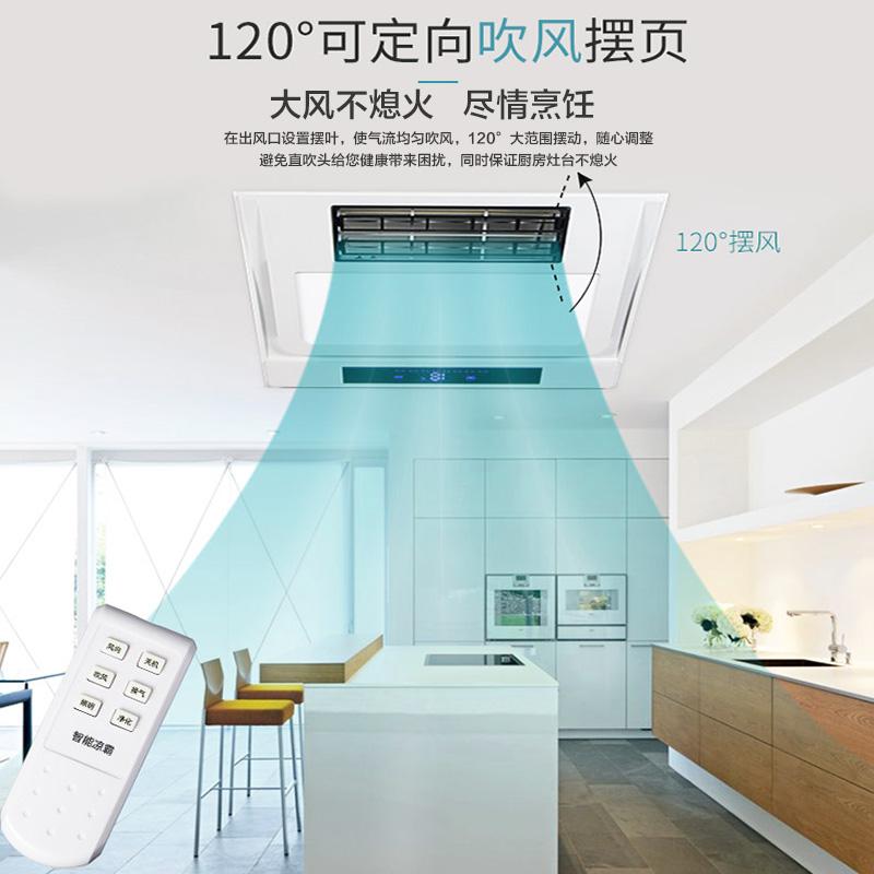 厨房集成吊顶换气扇卫生间嵌入式电风扇冷霸遥控冷风机 小米凉霸