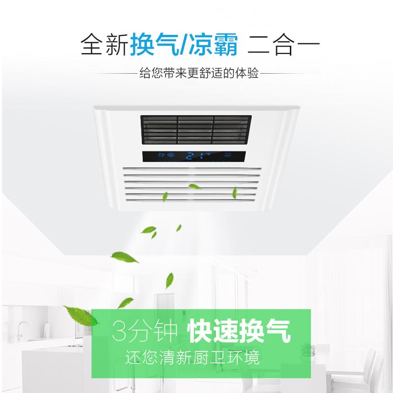 集成吊顶电风扇卫生间嵌入式排风扇 厨房凉霸换气吹风二合一 小米