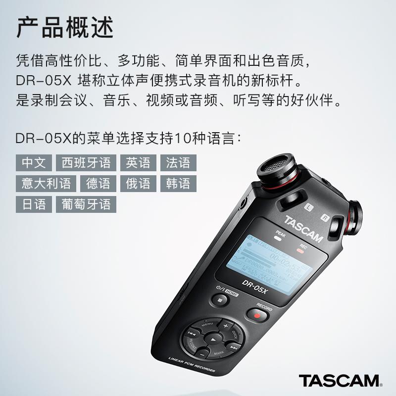 TASCAM DR-05 DR05X录音机新闻采访会议记录吉他弹唱吃播录音笔