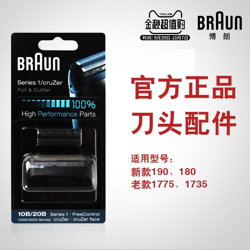 Braun/博朗電動剃鬚刀頭配件刀網膜10B 適用新款190S 180S MG5050
