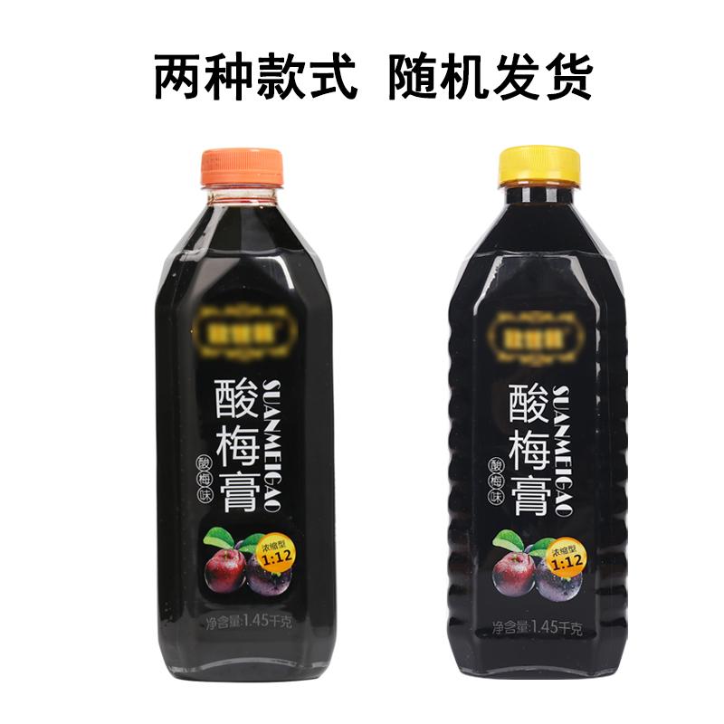 骏升优选 酸梅膏酸梅汤浓缩汁商用家用 酸梅汁饮料1.45KG 酸梅汤