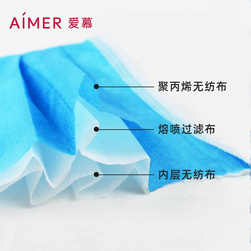 【预售4.8日发货】爱慕三层防护口罩含熔喷层防尘防霾10只装*3
