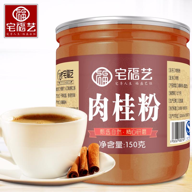 买1发2共300g】宅福艺纯肉桂粉烘焙原料咖啡蜂蜜伴侣桂皮粉玉桂粉