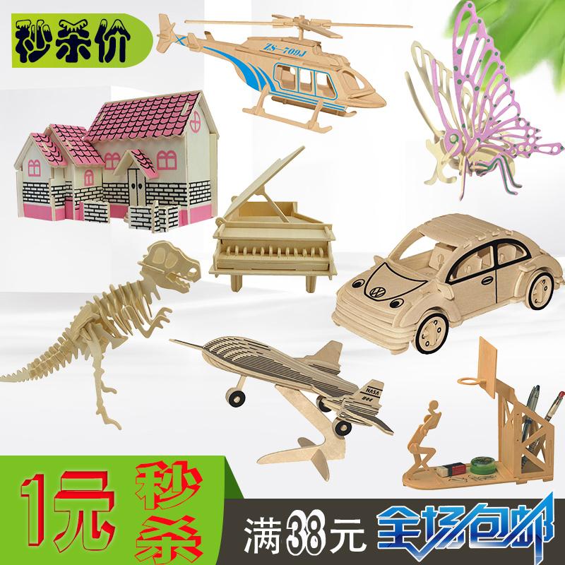 木質恐龍3d立體拼圖3歲以上兒童益智力親子玩具diy小屋積木製模型