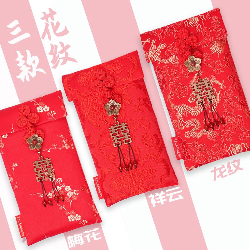 万元红包袋结婚创意大红包高档婚礼个性布艺礼金包2019生日利是封