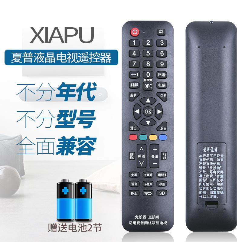 適用於Sharp/夏普電視機遙控器原裝通用萬能夏普智慧網路3D LED