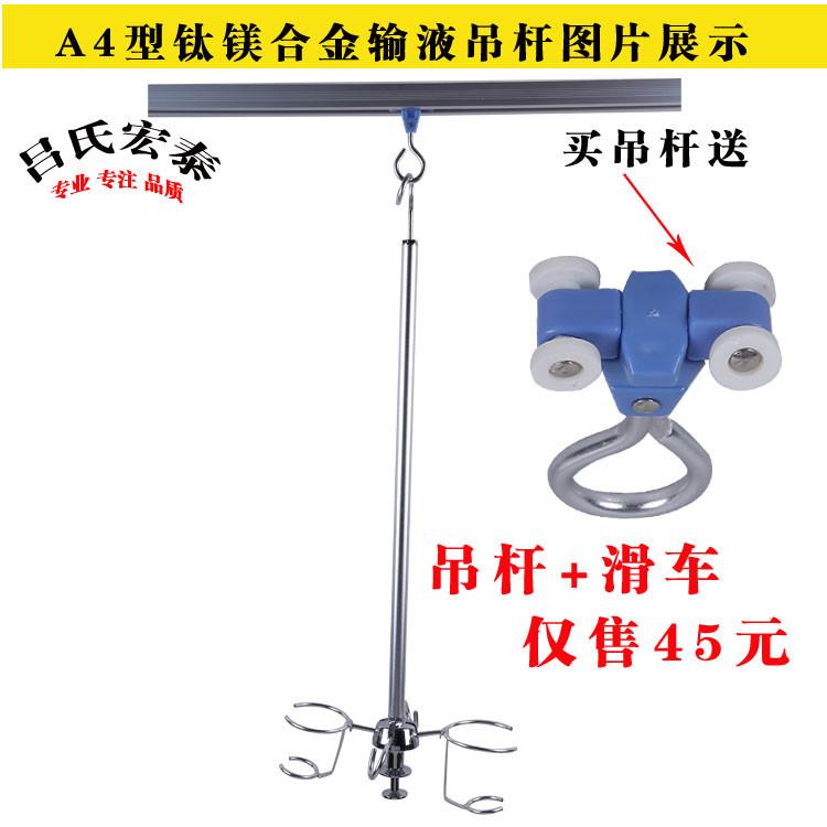 加厚钛镁合金天轨输液架移动式医院用伸缩点滴吊杆吕氏挂水吊瓶架