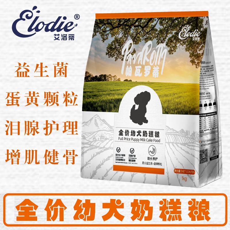 艾洛蒂1kg全价通用成幼猫粮狗犬粮中高端粮益生菌冻干肉全国招商优惠券