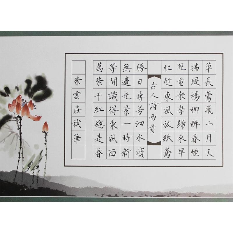 紫云庄钢笔硬笔书法纸田字格比赛小学生硬笔书法作品纸专用纸Z407