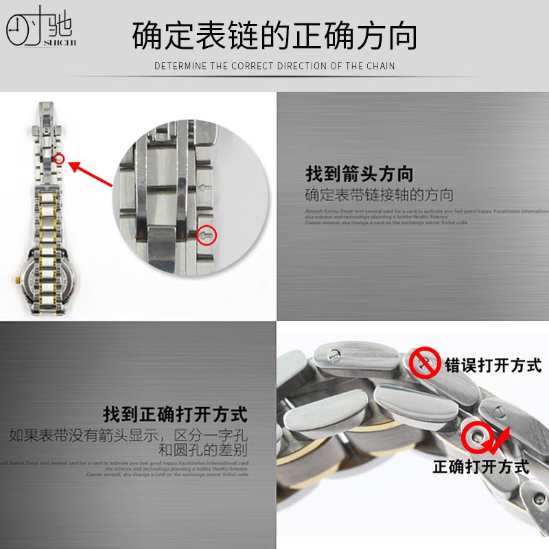 时驰调表器修表工具套装拆表器表链拆带调节器手表截表器拆卸表带
