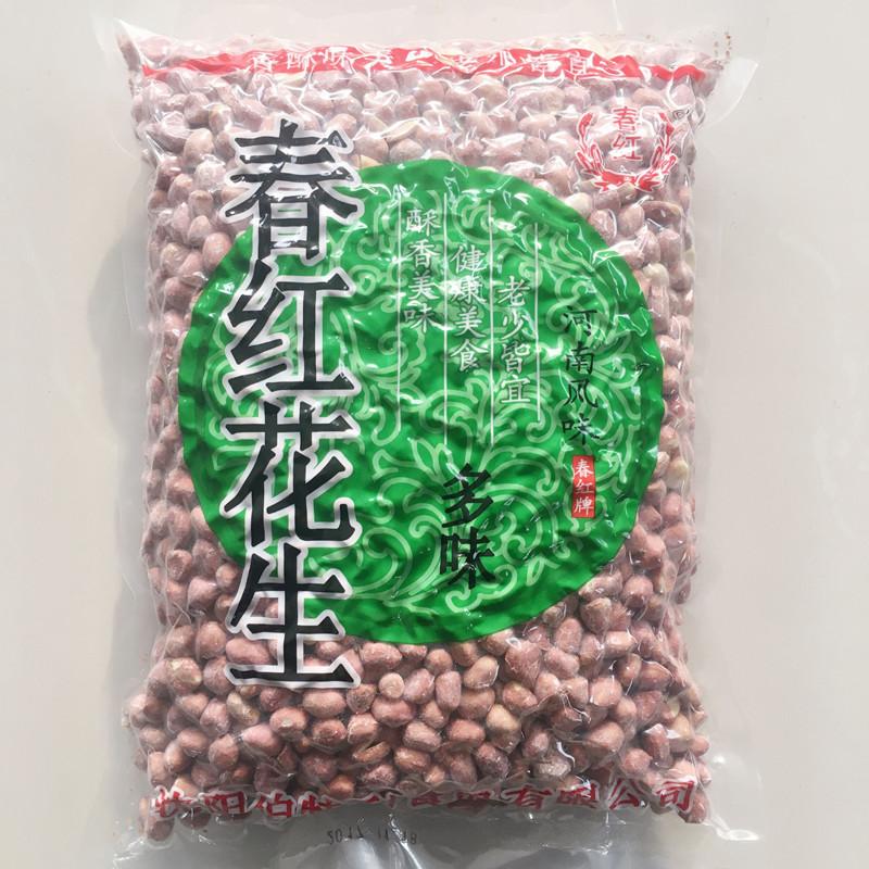 斤装包邮 4 东北特产烘烤制作盐爆花生盐口味休闲零食盐爆花生米