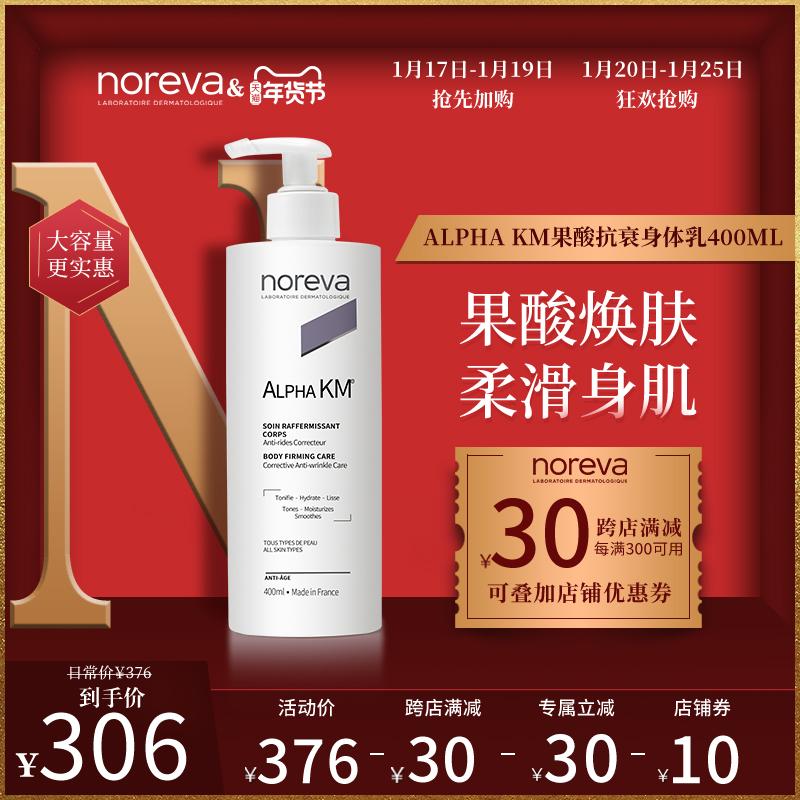 noreva欧诺颜 果酸身体乳400ml