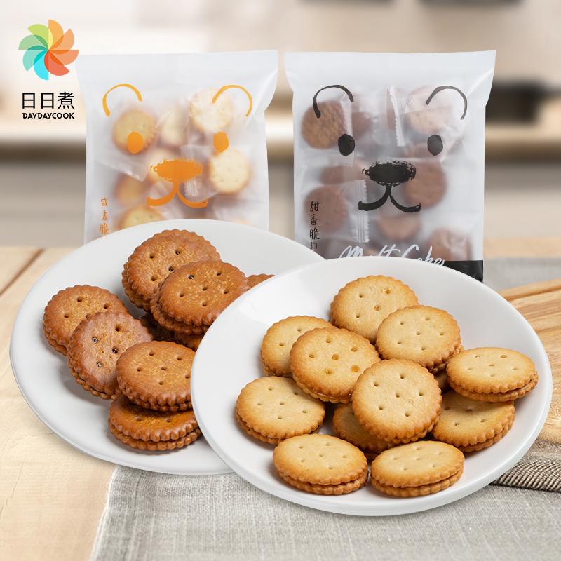 日日煮咸蛋黄饼干4包网红日式黑糖麦芽糖夹心饼干办公室休闲零食