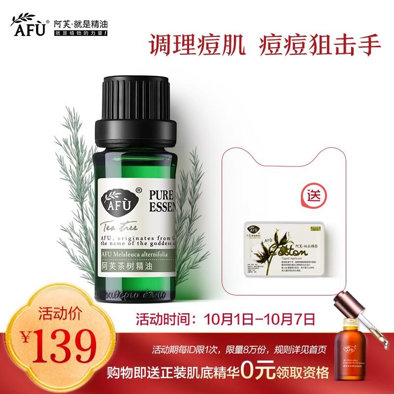 【购物即送精华资格】阿芙茶树精油澳洲面部痘痘祛痘植物精油单方