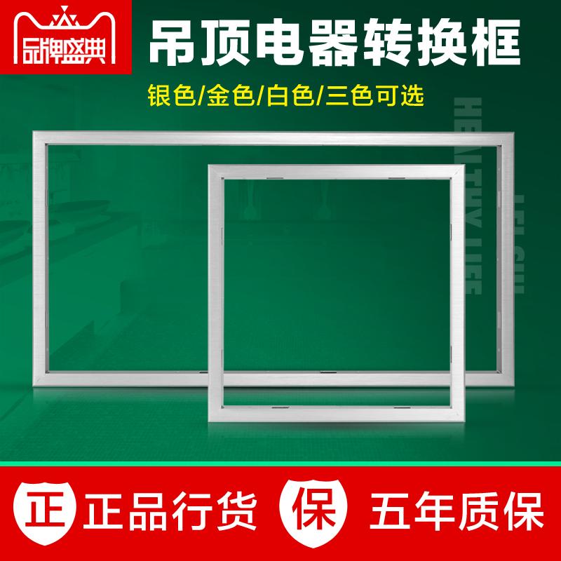 金色銀色白色轉換框塑料扣板石膏板專用轉換框 60 30 30x30